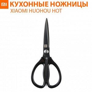 Кухонные ножницы Xiaomi HuoHou Hot Kitchen Scissors