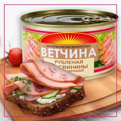 Экспресс! Тушенка по ГОСТу! Новое поступление! — Мясные деликатесы! — Мясные