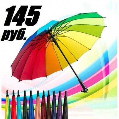TV-Хиты! 📺 🥞 Все нужное на кухню и в дом!🍩🍕 — Умный зонтик. Детские от 145 рублей  — Зонты и дождевики