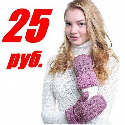 Зимние коллекции по летним ценам!! — ВСЕГО 25 РУБЛЕЙ! Варежки и перчатки. — Вязаные перчатки и варежки
