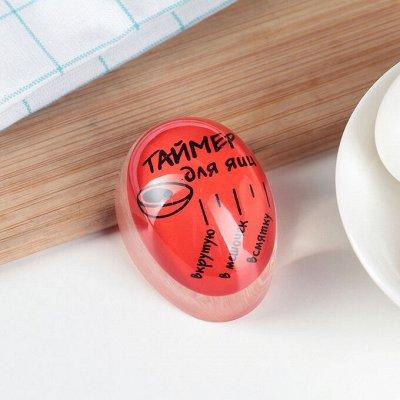 Посудное Хранение. Домашняя Выпечка и Кондитерка . — Кухонные таймеры — Аксессуары для кухни