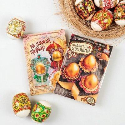 Сладкие Подарки, Конфеты, Печенье, Вафли, Карамель. — Наборы для декорирования яиц и куличей — Для выпечки и кондитерских изделий