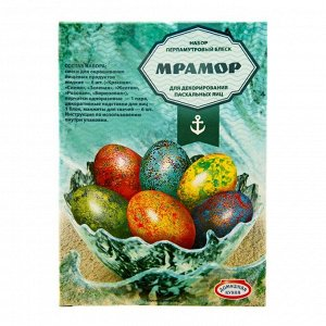Набор для декорирования яиц «Перламутровый блеск. Мрамор»