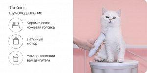Машинка для стрижки животных Pawbby Pet Shaver MG-HC001
