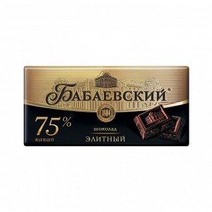 Шоколад Бабаевский элитный 75% какао, 100 гр.