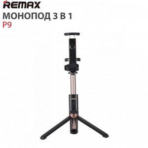 Монопод 3 в 1 Remax P9