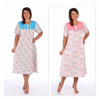 Любимый хлопок. Одежда для дома и сна детям и взрослым. — Сорочки, бельё женское — Сорочки и пижамы