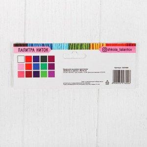 """Канва для вышивки крестиком """"Бабочка в цветах"""", 20 х 15 см"""