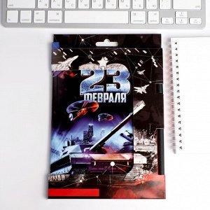 Набор: ежедневник и ручка «23 февраля танк синий»