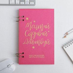 Ежедневник в деревянной обложке «Мечтай, создавай, действуй» 96 листов, А5
