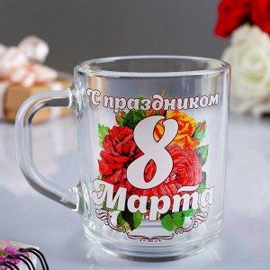 """Кружка """"С Праздником 8 Марта!"""" цветы, 200 мл"""
