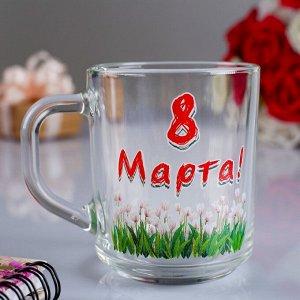 """Кружка """"8 Марта!"""" тюльпаны, 200 мл"""