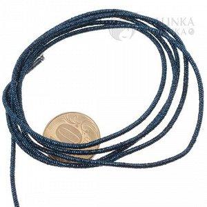 Канитель из металлизированной нити на основе силиконовой нити мягкая, цвет темно-синий, диаметр 1,5мм.