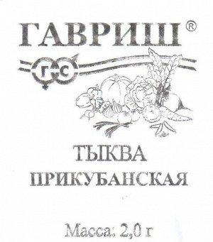 Тыква Прикубанская, мускатная 2,0 г  белый пакет