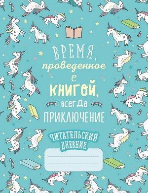 Читательский дневник. Единороги. Время, проведенное с книгой, всегда приключение, 162х210, мягкая обложка, 64 стр.