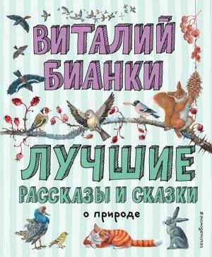 Бианки В.В. Лучшие рассказы и сказки о природе (ил. М. Белоусовой)