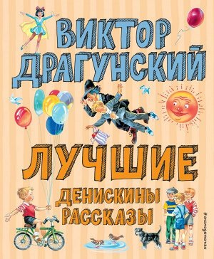 Драгунский В.Ю. Лучшие Денискины рассказы (ил. В. Канивца)
