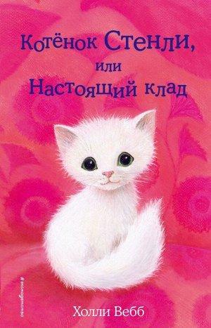 Вебб Х. Котёнок Стенли, или Настоящий клад (выпуск 37)