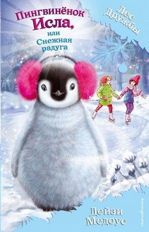 Медоус Д. Пингвинёнок Исла, или Снежная радуга (выпуск 27)