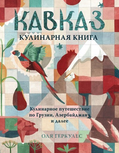 Издательство ЭКСМО-62 Все лучшие книги здесь! — КУЛИНАРИЯ — Нехудожественная литература