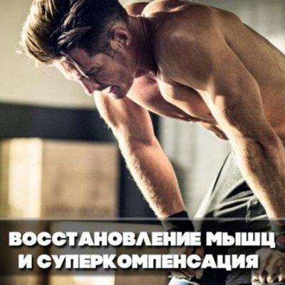 Спортивное питание (Крупнейшая закупка, раздача за неделю) — АРГИНИН, ГЛЮТАМИН — Спортивное питание