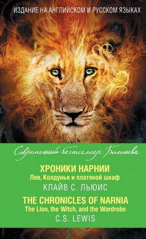 Льюис К. Хроники Нарнии. Лев, Колдунья и платяной шкаф = The Chronicles of Narnia. The Lion, the Witch, and the Wardrobe