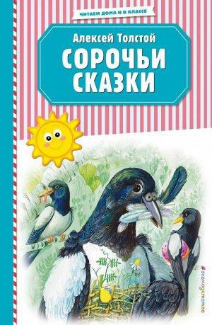 Толстой А.Н. Сорочьи сказки (ил. М. Белоусовой)