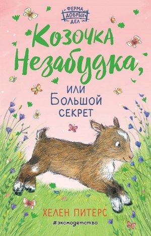 Питерс Х. Козочка Незабудка, или Большой секрет (#6)