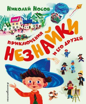 Носов Н.Н. Приключения Незнайки и его друзей (ил. А. Борисова)