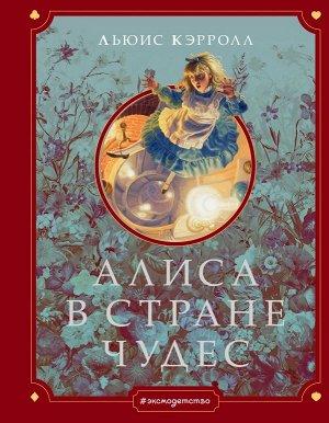 Кэрролл Л. Алиса в Стране чудес (ил. Г. Хильдебрандта)