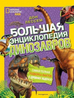 Дон Лессем Большая энциклопедия динозавров