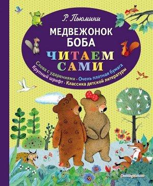 Пьюмини Р. Медвежонок Боба (ил. А. Курти)
