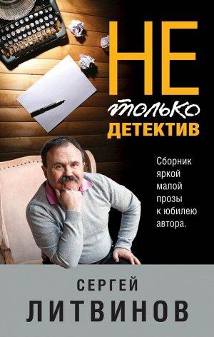 Литвинов С.В. Не только детектив