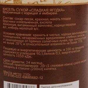 Кисель «АлтайФлора» брусничный с корицей и имбирём, 250 г