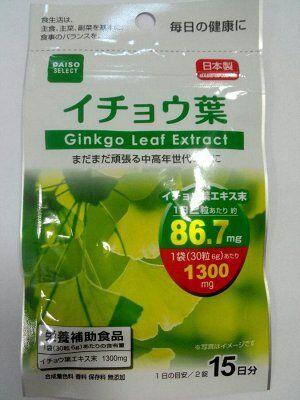 *Ginko Leaf Extract Гинко билоба