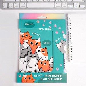 """Набор: ежедневник и ручка  """"Котиков много не бывает"""""""