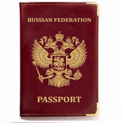 Хватит дарить носки и пену! Здесь лучшие подарки для мужчин💪 — Обложки на паспорт — Кошельки, визитницы и бумажники