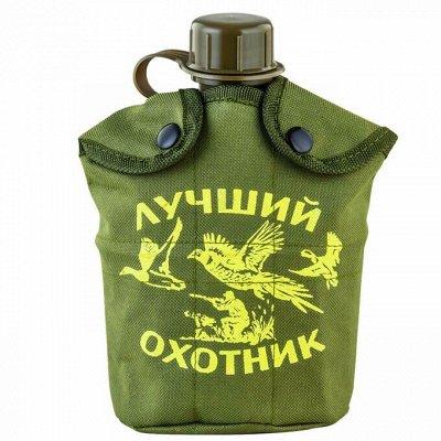 Все футболки по 200 руб! 💣 — Армейские фляги и котелки — По типу