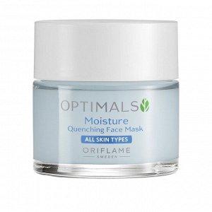 50  мл.* Увлажняющая маска для всех типов кожи Optimals