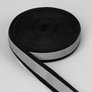 Светоотражающая лента-резинка, 20 мм, 10 ± 1 м, цвет чёрный