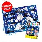 Раскраска гигант «Солнечная система»