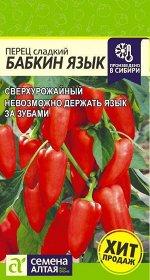 Перец Бабкин Язык/Сем Алт/цп 0,1 гр. НОВИНКА!