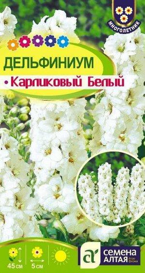 Цветы Дельфиниум Карликовый Белый/Сем Алт/цп 0,1 гр. многолетник