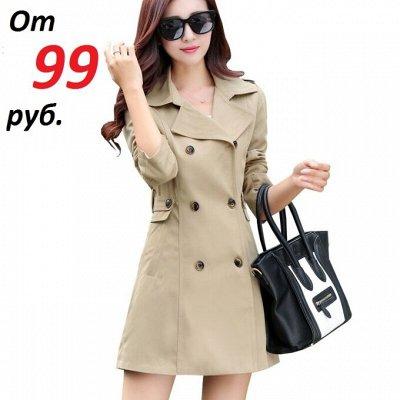 129 Осенний ценопад. Одежда. Аксессуары🍁 — Женские куртки,тренчкоты.Скидка50% — Демисезонные куртки