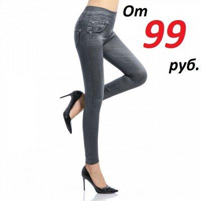 129 Осенний ценопад. Одежда. Аксессуары🍁 — Женская одежда!Скидка50% — Джеггинсы