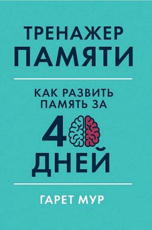 Тренажер памяти Как развить память за 40 дней