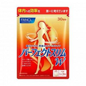 FANCL Perfect Slim W-жиросжигающий комплекс