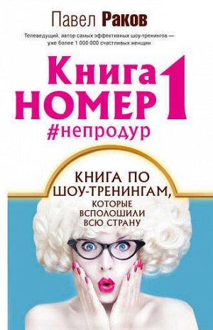 КНИГА №1 непродур Книга по шоу-тренингам,которые всполошили всю страну П. Раков книга