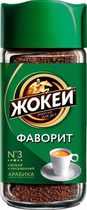 Кофе Жокей раст.гран. Фаворит ст/б 95г
