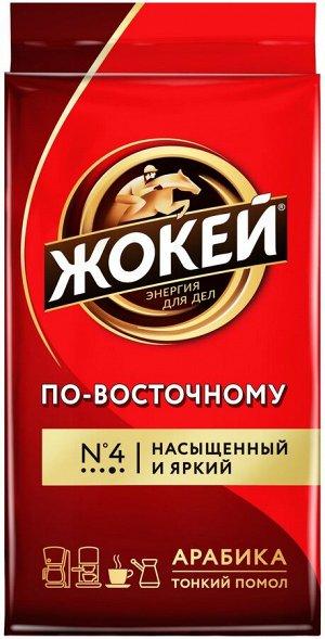 Кофе Жокей молотый в/сорт По - восточному м/у 250г 1/26